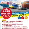 第1回物流業界研究セミナー大阪に出展します(2月3日(日))