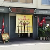 カトマンドゥ 京橋店 タルカリセットを食べた