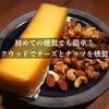 初めての燻製でも簡単!スモークウッドでチーズとナッツを燻製しよう