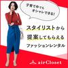 洋服レンタルサービス【air Closet】のススメ