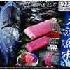 画像 撮影演出 まぐろ 魚市場 迫力画像 コーヨー 4月23日号