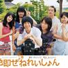【日本映画】「色即ぜねれいしょん〔2009〕」ってなんだ?
