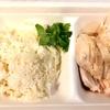 麻布十番 海南鶏飯食堂でシンガポールチキンライスをテイクアウト。美味しくてサービス満点の人気店です。