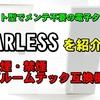 【電子タバコ】VAPE(ベイプ)デビューをするならポット型でメンテ不要のTARLESSで検討してみてはいかがでしょうか?【節約・禁煙・プルームテック互換機】