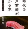 『新時代の江戸前鮨がわかる本 訪れるべき本当の名店』by 早川 光: 鮨にもブームがあるということ
