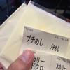 ラーメン二郎 八王子野猿街道店2『大カリードクロ+プチめし+持ち込みスライスチーズ2枚』