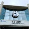BCL日記 所沢航空記念公園で埼玉県内のコミュニティFM受信中