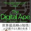 確かに僕は「デジタル・エイプ」かもw:読書録「デジタル・エイプ」