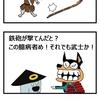 【織田シナモン信長】第一回放送分の反省会