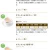 ドトールのカフェインレスコーヒー&ラテ