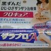 【ざらざら治療薬決定戦】クロキュアbとザラプロA徹底比較!