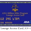 特典航空券利用時はマイル事後登録をしてライフタイムマイルを貯めよう