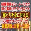 【2020年版】脱サラ!!副業を本業にする投資ブログ!!無料配信 1月30日(木曜日)