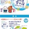 【20/08/31】三幸製菓 納涼雪の宿キャンペーン【バーコ*はがき・web】