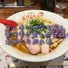 えびくらぶ最強のトッピング!!『ガーリックバター』がヤヴァすぎる!!超濃厚ガーリックシュリンプスープがガチで美味いのでご報告!!