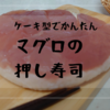 ケーキ型で簡単 マグロの押し寿司