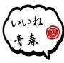 映画「チアダン」鑑賞、レオパレスからイメージV字回復!