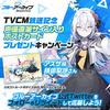 【ブルーアーカイブ RMT】,TVCM放送を記念したTwitterキャンペーン開催