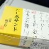 錦平野  だし巻サンド。渋谷「東急フードショー」