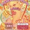 2020年最初の東京癒しフェスは2/16(日)開催です~東京第44回心と体が喜ぶ癒しフェスティバル出展致します~