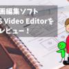 動画編集ソフトEaseUS Video Editorをレビュー!