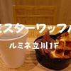【立川カフェ】濃厚なチョコソフト「ミスターワッフル ルミネ立川店」ワッフルと一緒に