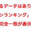 第12回全日本マラソンランキングで自分の順位を調べてみたら…【41日前 北野マラソン 2016】
