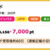 【ハピタス】NTTグループカードが7,000pt(7,000円)にアップ! さらに最大10,000円のキャッシュバックも!