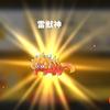【ゆるゲゲ】SP「雷獣」を第二妖怪変化!~「雷獣神」、「開眼の雷獣」ステージスクショも!~【ゆる~いゲゲゲの鬼太郎妖怪ドタバタ大戦争】