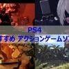 【PS4】面白いアクションゲームソフトをいくつか紹介