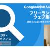 Googleの中の人に直接聞ける〜フリーランスのためのウェブ集客勉強会〜