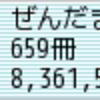 #0024 英語上達完全マップ 多読 その1