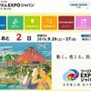 今週末ツーリズムEXPOジャパン(旅博)が開催されるよ!