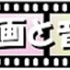 映画と音楽37-ビートルズ解散