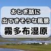 霧多布湿原は天然のお花畑が広がる楽園~琵琶瀬展望台の眺望も絶景