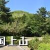 登山以外でも楽しめる里山「国上山」(道の駅国上から)