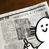 「朝日新聞&朝日新聞デジタルにコメントが掲載されました」