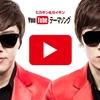 TK版「YouTubeテーマソング」だと?!