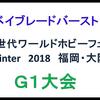 ベイブレードバーストG1 福岡・大阪大会決勝戦で使用されていたベイ紹介