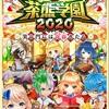 茶熊2020新年ガチャ結果【白猫プロジェクト】