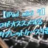 【iPad mini 5】プロがオススメするタブレットケース5選!2019年新型