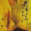 張震(チャン・チェン)主演「呉清源〜極みの棋譜〜」(2006)