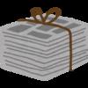 年度末だから「雑紙」と「古雑誌」の廃棄量がハンパない/ペーパーレスを意識する