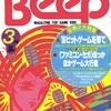 【1986年】【3月号】Beep 1986.03