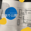 【第三弾】セキスイハイム 間取り公開(金額・プラン)