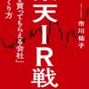 [投資本]楽天IR戦記 (市川 祐子)
