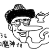 【ブログ休み】ピイ、ピイ、ピ古坂~大魔王~。 楽屋の中から飛んでくる~。