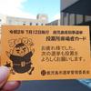 鹿児島県知事選挙、期日前投票が始まっています!