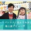 当ブログがなんと地上波デビュー!? TBSの番組で写真とブログ名が使われました!