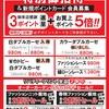長崎店 特別御招待セール 開催☆